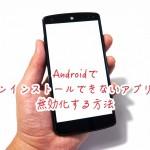Androidでアンインストールできないアプリを無効化する方法