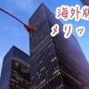 海外版(輸入)スマホを日本で使用する事の、メリットとデメリット。