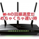 スマホでWi-Fi回線速度が遅い時の原因と解決策
