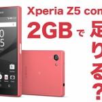 Xperia Z5 compactはメモリ「2GB」で足りるのか?少ないのか?