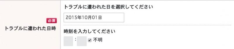 スクリーンショット 2015-11-21 02.03.21