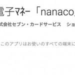 【nanaco】機種変更時の残高移行・引き継ぎの方法
