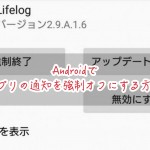 Androidでアプリの通知を強制的にオフにする方法(とオンに戻す方法)