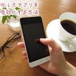 Androidで無効化したアプリを、再度有効化する方法