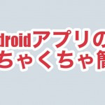 Androidアプリのキャッシュを自動で全削除する方法