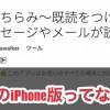 LINEで既読を付けない最強アプリ「ちらみ」のiPhone版ってないの?
