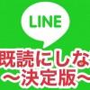 【決定版】LINEメッセージを既読にしない方法!(iPhone&Android対応)