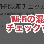Wi-Fiの混雑具合を調べるAndroidアプリ!「Wi-Fi混雑チェッカー」