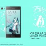 【比較表】Xperia Z3 compact・Z5 compact・Z6 compact(初音ミクモデルも)のスペック比較!【噂・リーク含む】