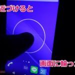 """Xperiaで画面に指を近づけると""""円""""が表示される原因と解決法"""