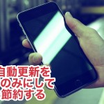 Androidアプリの自動更新をWi-Fi接続時のみにする方法!通信量の節約に!