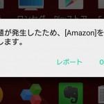【Android】「問題が発生したため○○を終了します」の原因と解決策