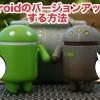 Androidのバージョンアップをする方法