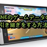 【LINE】ゲームデータを機種変更後も引き継ぐ方法