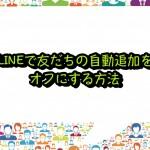 【LINE】勝手に友だちが自動追加されるんだけど!・・・を変更する設定方法
