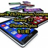 【比較表】Xperia Z6/Premium/compactとGalaxy S7とiPhone6s/plus【噂リーク】
