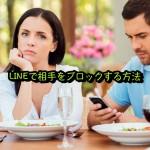 【LINE】友だちをブロックにする方法と解除する方法!通知は行く?
