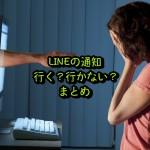 【LINE】通知は行く?行かない?まとめ【削除・ブロック・非表示・・・】