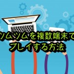 【LINE】ツムツムをタブレットなど複数端末でプレイする方法