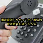 固定電話で着信のあった電話番号を調べる方法