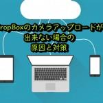 DropBoxでカメラアップロードできない時の原因と対策[iPhone&Android]
