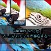 GALAXY S7にはプレミアムモデルが存在する?