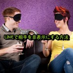 【LINE】友だちを非表示にする方法と解除する方法!通知は行く?