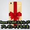 【裏技】iPhoneでLINEのスタンプ(着せかえ)プレゼントをする方法!