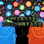 【LINE】イヤな相手をブロック削除!LINEで友だちを永遠に消す方法