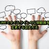【LINE】タイムライン非表示に!表示する相手を選択する公開範囲の設定方法は?