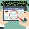 【LINE】プロフィール画像の変更をイチイチ通知したくない!設定変更する方法は?