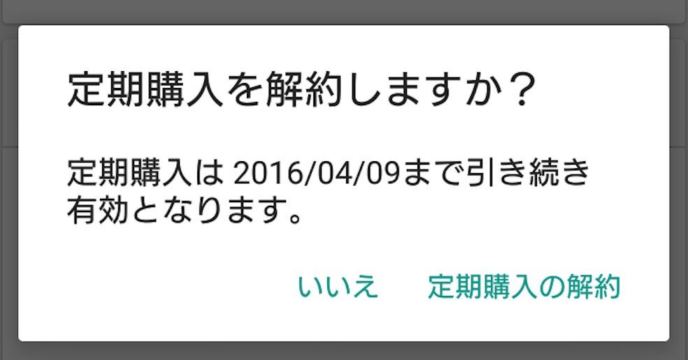 スクリーンショット 2016-03-24 17.46.59