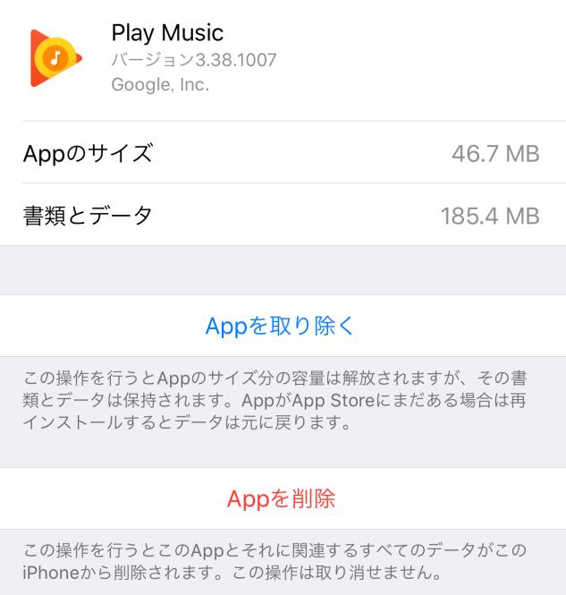 Google Play Music:Playミュージック アプリの使い …