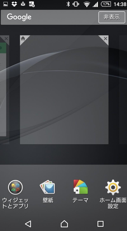 スクリーンショット 2016-03-20 14.50.58
