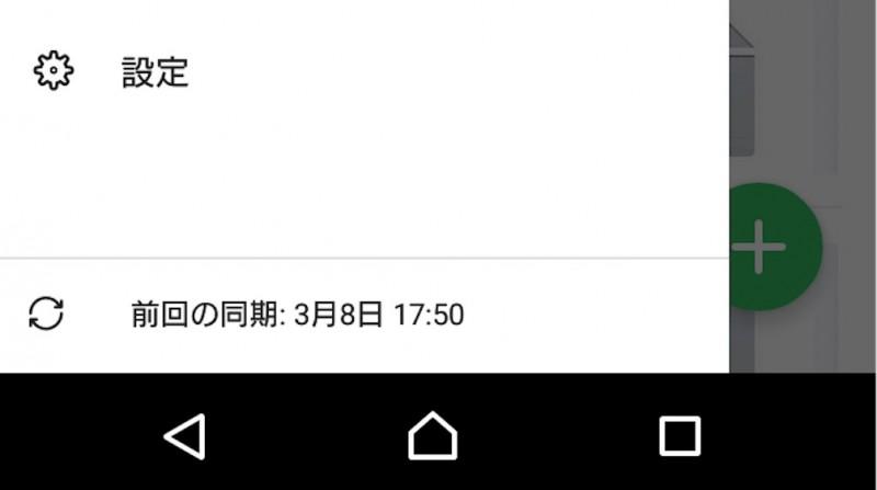 スクリーンショット 2016-03-08 17.51.19