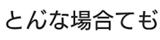 スクリーンショット 2016-03-23 00.05.29