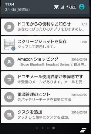 スクリーンショット 2016-03-04 11.16.23