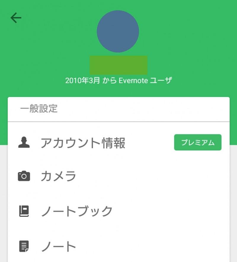 スクリーンショット 2016-03-04 10.26.05