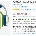 【Android】YouTubeをバックグラウンド再生するアプリ