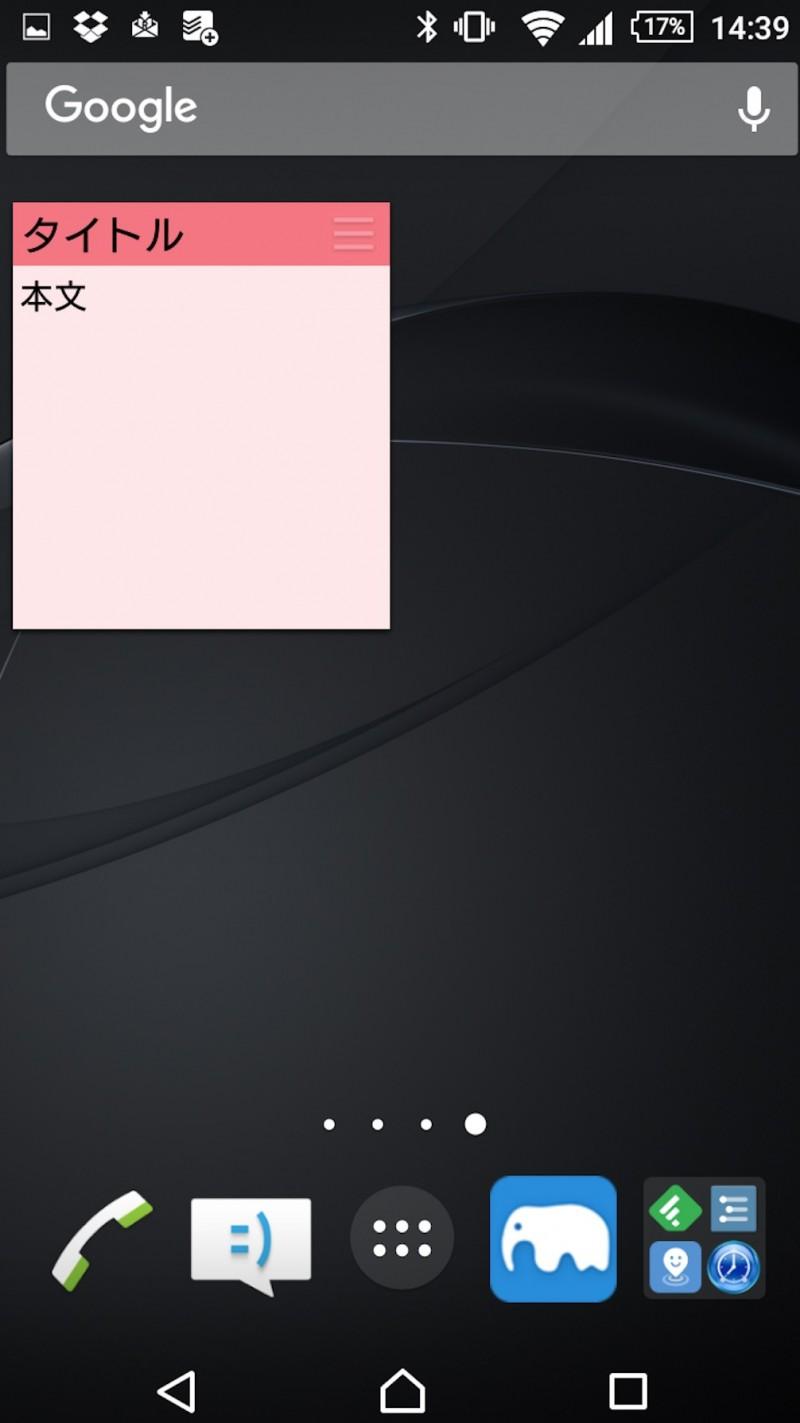 スクリーンショット 2016-03-20 14.51.41
