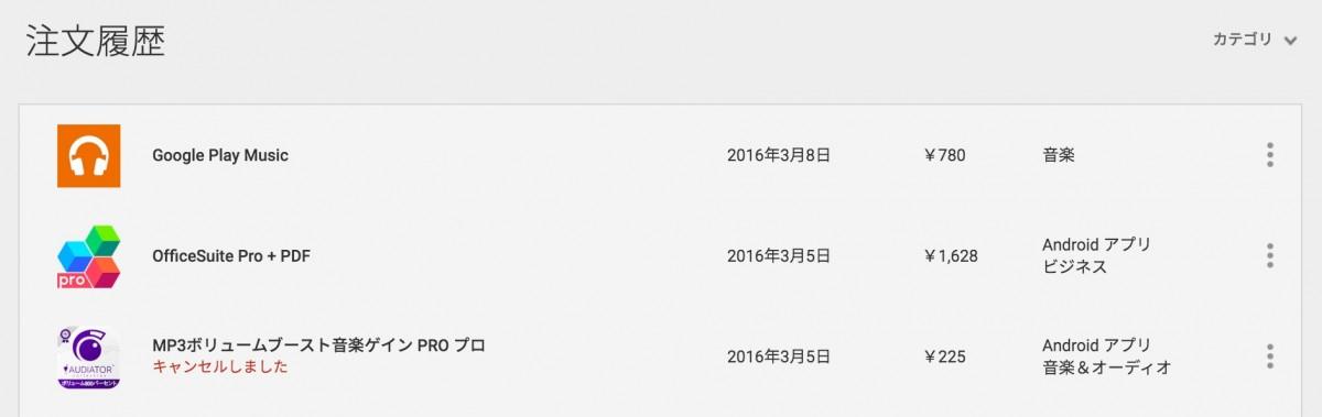 スクリーンショット 2016-03-24 19.49.58