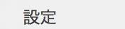 スクリーンショット 2016-04-03 17.56.45