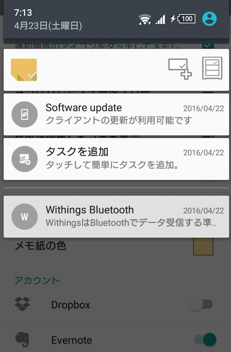 スクリーンショット 2016-04-23 13.01.34
