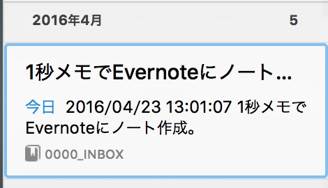 スクリーンショット 2016-04-23 13.06.14