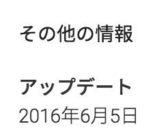 スクリーンショット 2016-06-17 17.08.33