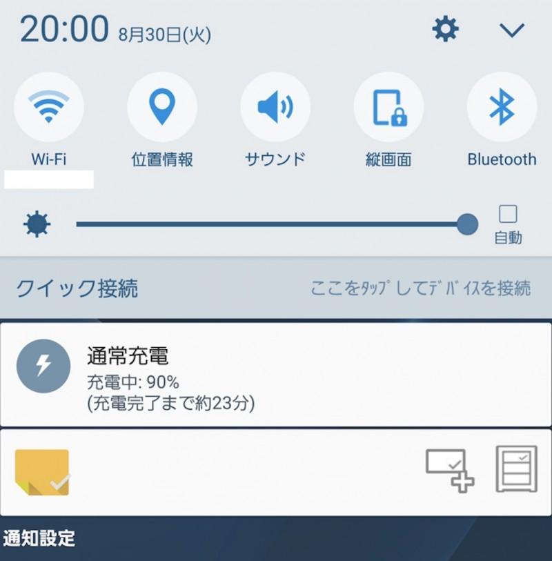 スクリーンショット 2016-08-30 20.08.40