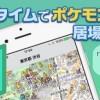 ポケタン(Android版)のインストール方法