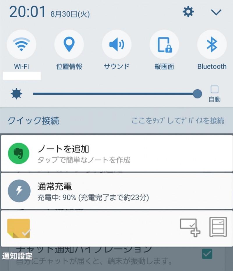 スクリーンショット 2016-08-30 20.09.30