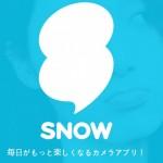 【SNOW】勝手に友達追加されない様にする設定の方法