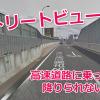 【Googleマップ】ストリートビューで一般道と高速道路を使い分ける方法